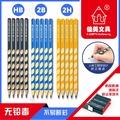原子筆♚◘☃佳美洞洞鉛筆三角筆桿矯正握姿小學生2B鉛筆30支桶裝HB粗桿洞洞筆
