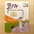 【每日50元有找】AIS SIM2Fly 4GB /8天