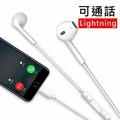 原廠品質 蘋果超好音質 低音澎湃高音細膩Iphone X I7+ I8 Plus Lighting 線控耳機可接聽電話【H81136】