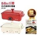 【送專用食譜一本(送完為止)】BiBa百變多功能日式燒烤爐/章魚燒電烤爐 GP-302 白/紅