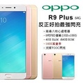 OPPO R9 Plus 64G (空機)全新未拆封 台灣原廠公司貨 R9+ R9S+ F1 F1S R7 R5