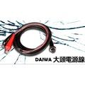 北海岸釣具 ~免運~Daiwa 大頭電源線 (2孔)