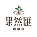 【全省】果然匯蔬食宴-平假日吃到飽餐券