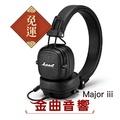 現貨 Marshall MAJOR III 3 三代 有線版 經典 耳罩式 耳機 公司貨 | 金曲音響