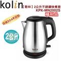 (福利品)【歌林 Kolin】2L不鏽鋼快煮壺 / 電茶壺 / 熱水壺 KPK-MN2002S 保固免運費