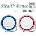 【韓國Health Banco】抗敏型 空氣清淨機-小漢堡3.0(HB-R1BF2025)