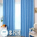 [贈三種配件] 璀璨星空天藍 遮光窗簾【小銅板】多尺寸可選 台灣現貨半腰窗落地窗可用布料細緻遮陽擋紫外線支援多種安裝方式