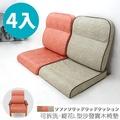 坐墊 椅墊 木椅墊 《4入-可拆洗-緹花L型沙發實木椅墊》-台客嚴選