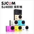 【SJCAM】SJ4000 無WifI 運動攝影機
