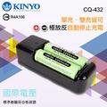 KINYO 耐嘉 CQ-432 雙槽鋰電池 充電器/單充/雙充/適用 CR123A/16340/14500/17670/18650/10440