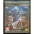 {瓜瓜皮}全新PS3 遊戲 亞版日文 人中之龍0 誓約的場所