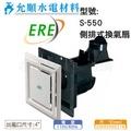 易而益 ERE 浴室排風扇/抽風扇/通風扇/換氣扇 通風機 崧風 S-550 (側排/110V)