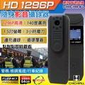 【CHICHIAU】HD 1296P 廣角140度執法隨身微型密錄器(適合檢警使用)