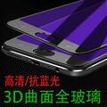 Oppo r11plus/r11splus/3D/r11s tempered Film