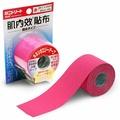 專品藥局 日東 肌內效貼布-4.6m 赤色 運動膠帶 (肌內效 彈力運動貼布 運動肌貼 彩色貼布)【2004076】