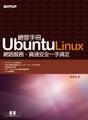 Ubuntu Linux網管手冊--網路服務、資通安全一手搞定 (電子書)