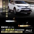 LED 動態 跑馬 導光 後視鏡 方向燈 TOYOTA NEW RAV4 12-16年