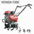 ✿少年仔❀HONDA小型引擎式折疊中耕機F300/鬆土機/耕耘機/中耕