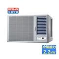 3-4坪【HERAN禾聯】定頻頂級豪華型窗機,HW-23P5 #R410A冷媒#送基本安裝#免運