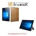 ICARER 神州系列 Surface Pro 4 單底背蓋 手工真皮保護套