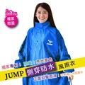 JUMP 獨家專利側穿亮光素色一件式連身風雨衣(2XL~4XL) 寶藍 蝦皮24h