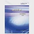 企業管理模擬試題(申論題庫)<國營事業>3版2刷