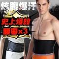 JS嚴選 台灣製炫腹爆汗運動塑腰帶2條 送網格腰帶1條