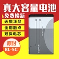 適用BL-5C諾基亞手機鋰電池2610 bl5c插卡3.7V小音箱響1110收音機3100 5CA原裝一5CB 5130 1600 3650 N70正品