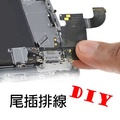 DIY價 iPhone 6 6s plus 充電孔接觸不良 無法傳輸資料 耳機孔故障 更換尾插排線 iP7/7+