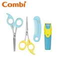日本Combi 優質安全髮剪+剪髮梳組+幼童電動理髮器