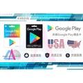 美國Google Play gift card 10/25/50/100美元 禮品卡 儲值卡 google卡線上快速發卡