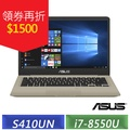 ASUS S410UN (i7-8550U/MX150 獨顯2G/4G/1TB+128G SSD/14吋窄邊框/Win10) 冰柱金