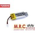 MRC戰神遙控 (現貨) KYOSHO MINI-Z 摩托車電池 120mAh 20C (MC015)