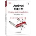 Android应用开发