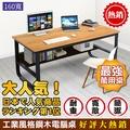 DIY 可尼亞 加粗鐵角耐用收納書桌 160cm