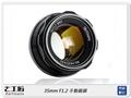 【分期0利率,免運費】7artisans 七工匠 35mm F1.2 手動鏡頭 (公司貨) 適SonyE,EOSM,Fuji FX,M43