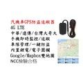 [全新][4G LTE][汽車][機車][GPS衛星防盜器][GPS防盜器][GPS追蹤器][GPS定位器]
