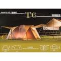 UNRV T6帳篷鋁桿版【露營人】