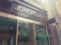 住宿 鐘路愛麗絲飯店 Jongro Alice