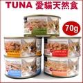 [寵樂子]《聖萊西SEED》TUNA愛貓天然食70g(整箱24罐)