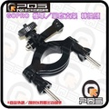 ╭☆台南PQS╮GOPRO 副廠配件 機車單車支架轉換頭 管徑 3.5~6.5 公分+1/4吋螺絲轉接頭