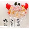 洗澡玩具 螃蟹泡泡製造機