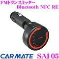 CarMate SA105 FM變送機Bluetooth NFC黑色&紅 Creer Online Shop