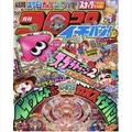 日本限定現貨戰鬥陀螺10月號雜誌+黃金卡歐斯結晶盤