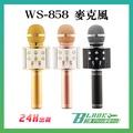 WS-858麥克風 藍芽麥克風 無線麥克風 K歌 直播 K歌神器 降噪 唱歌 實況 KTV【刀鋒】