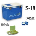 12.5L 攜帶型多功能 釣魚專用冰箱(附魚餌盒) ~~ 保冷保證