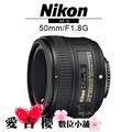 Nikon AF-S NIKKOR 50mm f/1.8G 平輸 全新 免運 最大光圈 F1.8 G鏡 保固