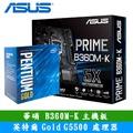組合 Intel Pentium Gold G5500 + Asus Prime B360M-K 穩達3C 有發票