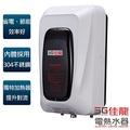 【佳龍牌】中繼式標準型電熱水器/SP35