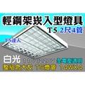 T5達人 T5 T-BAR 大友 輕鋼架燈具14W*4 白光全電壓 台灣製造 送燈管 保固一年